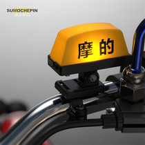 Personality and creative motorcycle lamp motorcycle helmet diaoYin decoration lamp Taxi charging tail warning can be quick demolition of the general