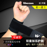 Adjustable pressure sports basketball volleyball badminton ball wrist sprain wrist guard anti female breathable bandage