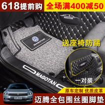 Volkswagen Maiteng B8 Cushion Special 17-18 New Maiteng Car Cushion All Surrounding Silk Ring Cushion Modification