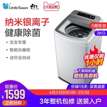 Small swan 3 kg KG Baby Mini automatic small household baby washing machine TB30-Q18A