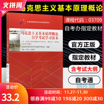 2020 Self-examination Textbook An Overview of the Basic Principles of Marxism Self-examination Textbook 03709 Self-Study Examination Learning Read this 2018 edition of Peking University Press Undergraduate Public Course Book 3709 universal