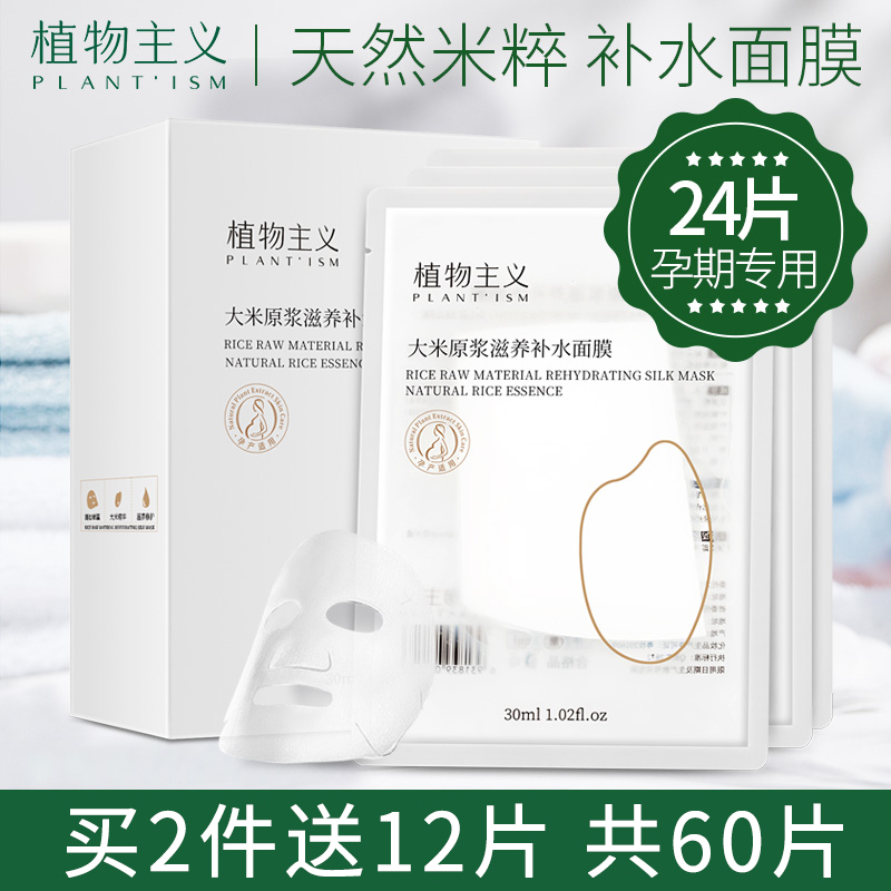 Botany pregnant women dedicated mask deep moisturizing moisturizing pregnant lactation can be used in flagship stores