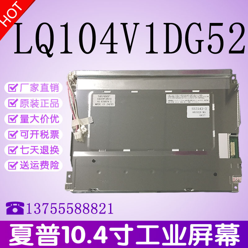 Original Sharp 10.4 inch LQ104V1DG52 LQ104V1DG51 industrial LCD display