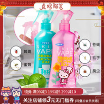 Japan VAPE mosquito repellent water spray mosquito liquid baby mosquito liquid 200ml baby outdoor adults carry