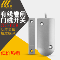 Magnetic alarm for wire rolling shutter door magnetic OC-60 burglar-proof alarm for rolling shutter door magnetic rolling gate