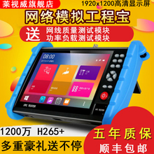 Engineering treasure IPC X network analog video surveillance camera tester five in one maintenance tool can be changed to IP