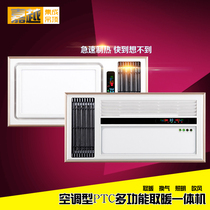 Integrated ceiling LED air conditioning superconducting heater multi-function bath bar for gold tube carbon fiber