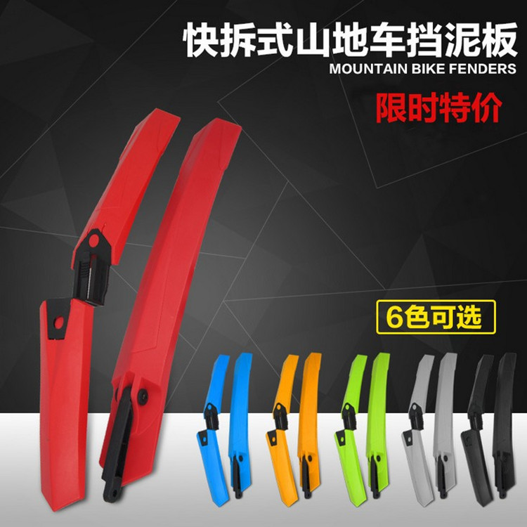 26-inch quick-disassembly mountainous bike mud shield with color front and rear mud stripping universal bicycle mud shield with rear mud stripping