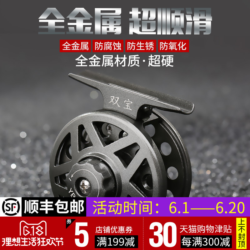 Shuangbao Flywheel round fly fishing wheel fishing round fishing reel ice fishing round turn round metal fishing supplies