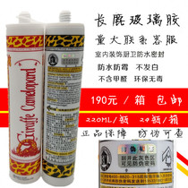 Acid water proofing and mildew proofing kitchen and bathroom household transparent white porcelain fish tank weatherproof glue