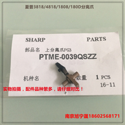 Original authentic SHARP AR-1808S/2008L/2008D/2308D/2308N fixing heat roller separating claw