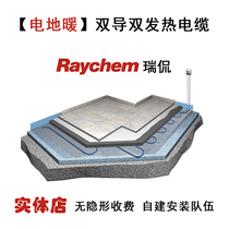 (Electric underseat installation) U.S. Raychem dual-conductive double heat cable self-regulating transient heat dry shop