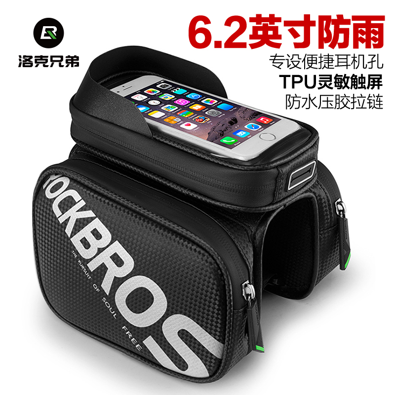 Locke Brothers bicycle bag touch screen saddle bag mountain bicycle front beam bag mobile phone on bag riding equipment accessories