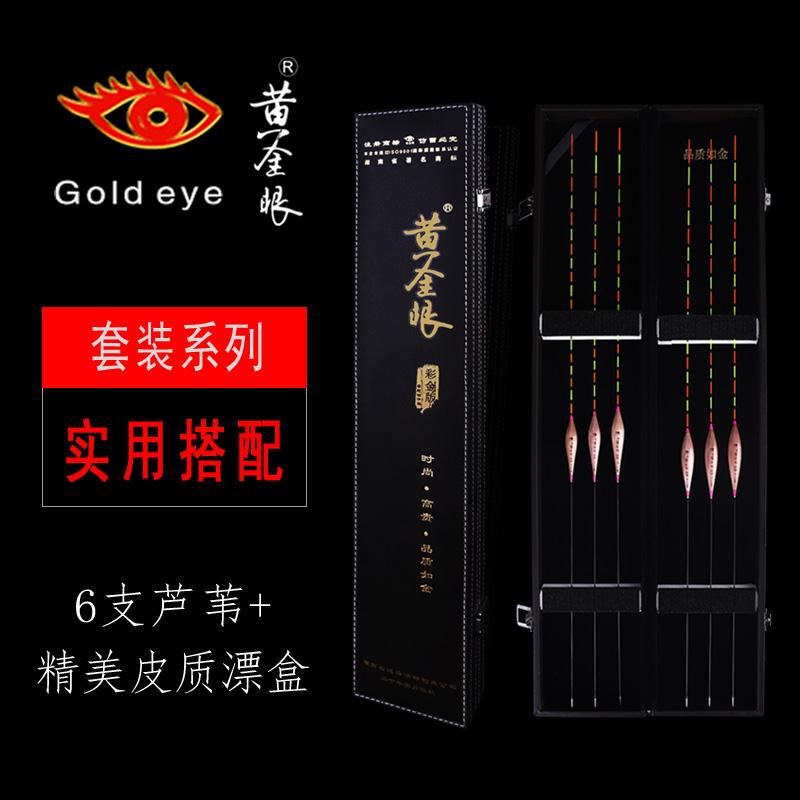 Golden Eye Set Fish Drift Official Set fish drift (6 sets plus drift boxes) eye-catching and coarse reed float
