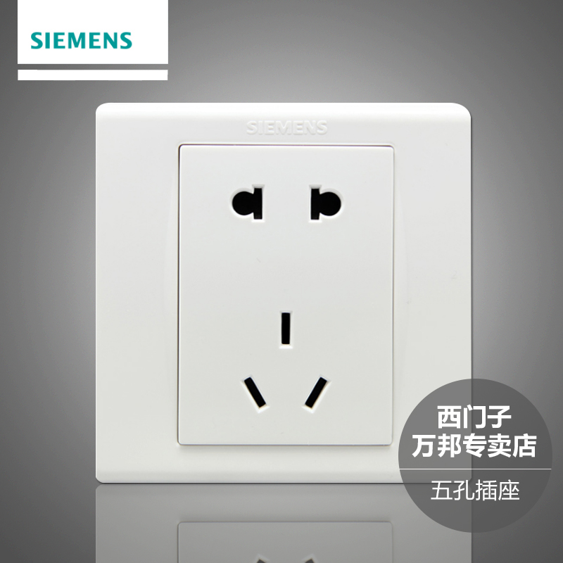 Siemens switch socket goods Yi Ya white 86 five-hole socket wall outlet two or three plugs (authentic)