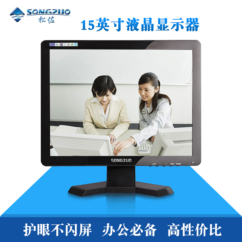 SONGZUO/Matsuzo 15-inch LCD Front Screen Monitoring LED Industrial Display Computer Display Screen