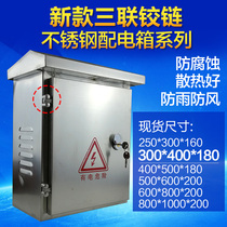 Family outdoor stainless steel distribution box waterproof outdoor box rainproof strong box 300*400*180 box