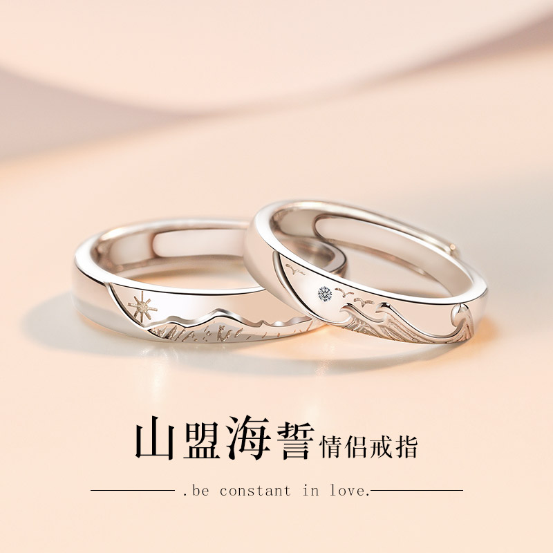 Shan League Sea oath pure silver couple ring a pair of female male niche design sense of marriage to ring Valentines Day gifts