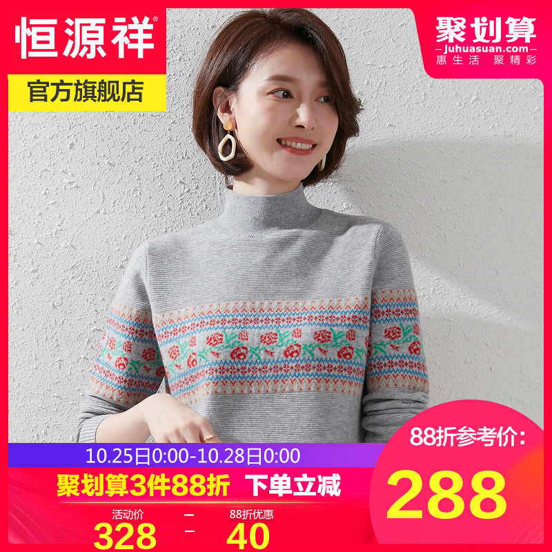Yu Yuanxiang semi-high-necked sweater womens autumn and winter set head pick-up sweater ancient abstract rose pattern knitwear