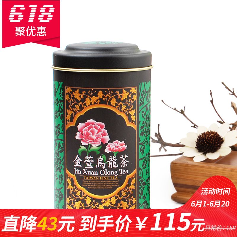 Tea Lilai High-altitude Jinchao Tea Original-flavored Fragrance Golden Oolong Tea 150g Rich Gold