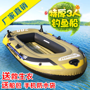 Double inflatable boat 3 rubber boat thickening of two people kayak special thick fishing boat hovercraft assault boat three