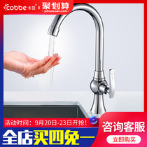 Kabe laundry pool faucet single cold balcony wash basin sink anti-splash laundry cabinet mop pool faucet