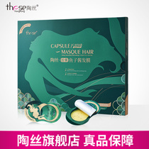 Tao silk capsule caviar 髮 film repair dry steam-free spa smooth improve hairy dye hot damaged woman