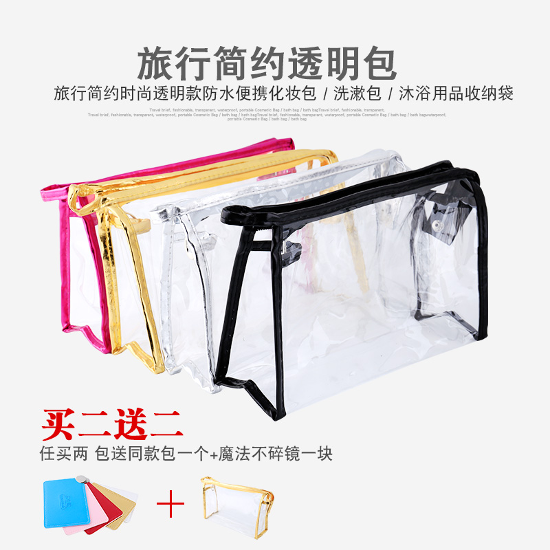 Transparent cosmetic bag wash bag wash bag water-proof transparent travel receipt bag bath bag wash bag make-up bag