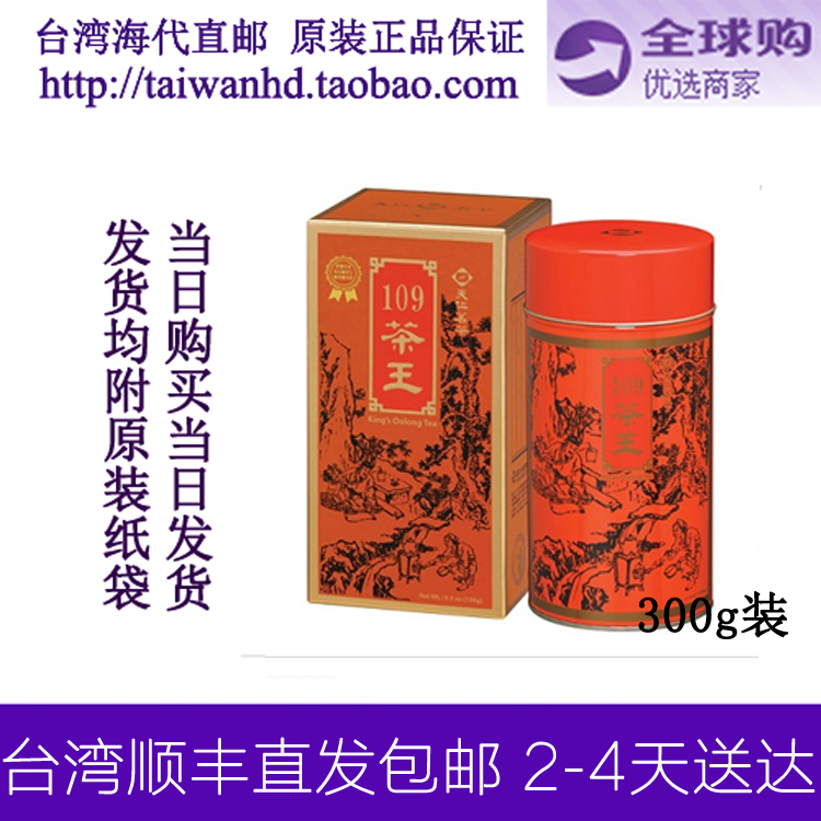 Taiwan Shunfeng Tianren Tea 109 King Wang Taiwan Alpine Tea Ginseng Oolong Tea Flavor 300g