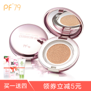 PF79 Nudy cushion BB nude make-up Concealer isolation durable waterproof makeup moisturizing liquid foundation genuine