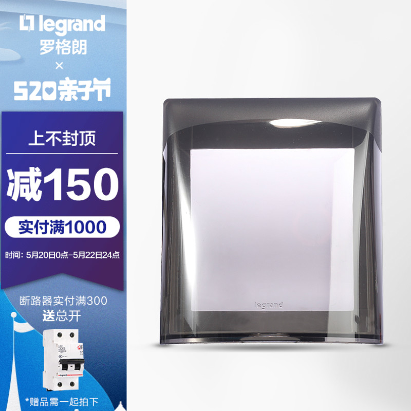 Legrand Tcl waterproof box type 86 bathroom bathroom wall switch waterproof cover transparent plastic socket cover