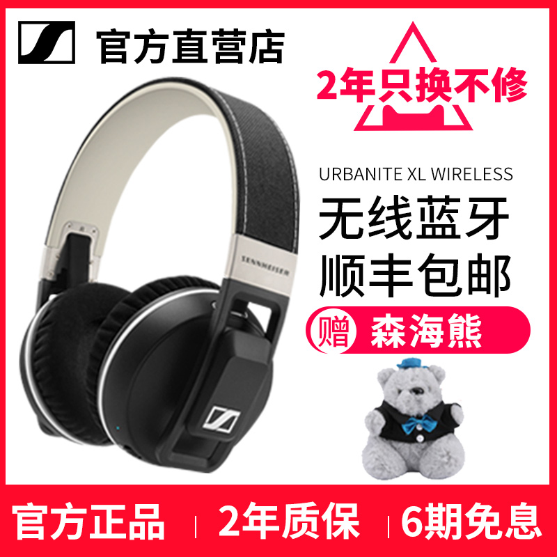 [The goods stop production and no stock]SENNHEISER/ Sennheiser URBANITE XL WIRELESS Wireless Bluetooth with Wheat HiFi Headphones