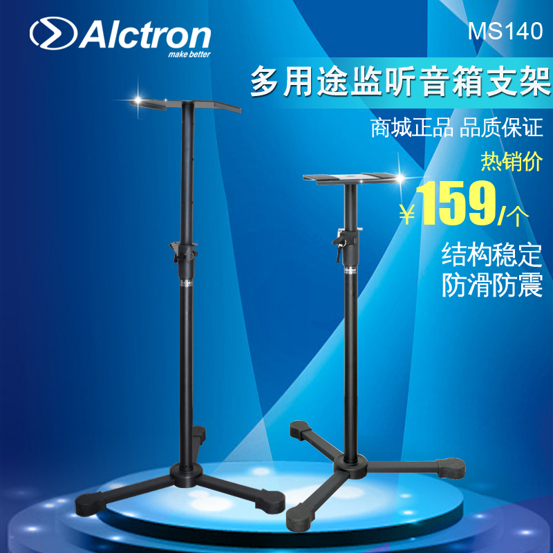 Alctron/Aikechuang MS140 monitor speaker bracket monitor speaker family surround speaker bracket (1)
