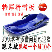 Thick thick double skis adult parent-child plate piece sled sledge skiing sand sliding plate with brake