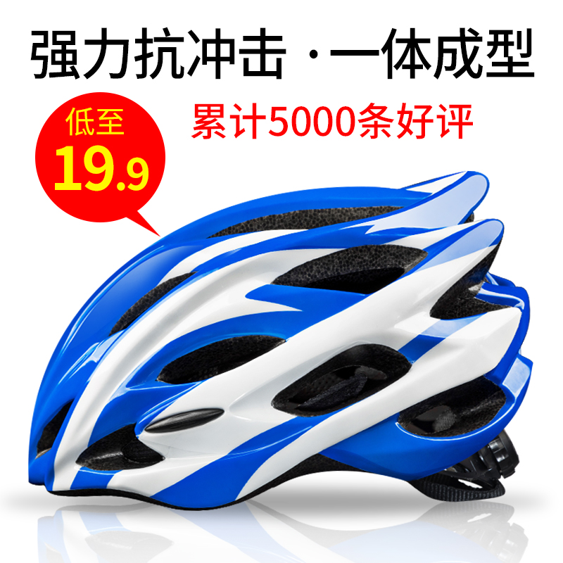Cool change riding helmet road mountain men and women light bicycle helmet integrated molding riding helmet equipment