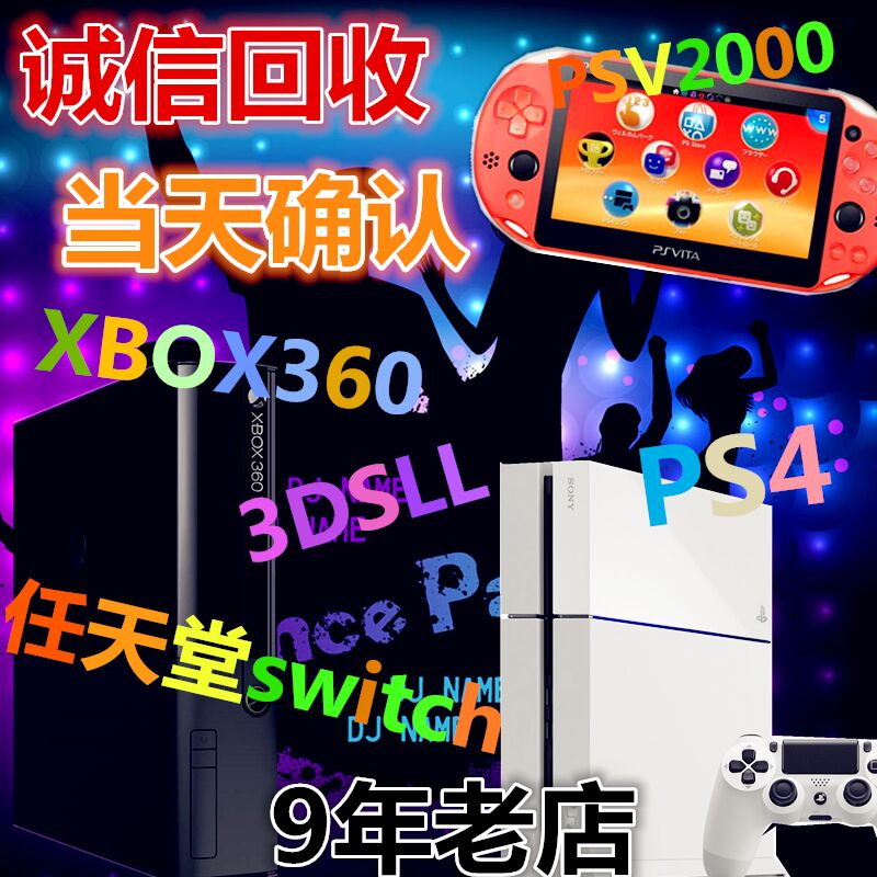 收购回收PSP3000GO PSV2000 NEW3DSLL 任天堂switch NS PS4PRO