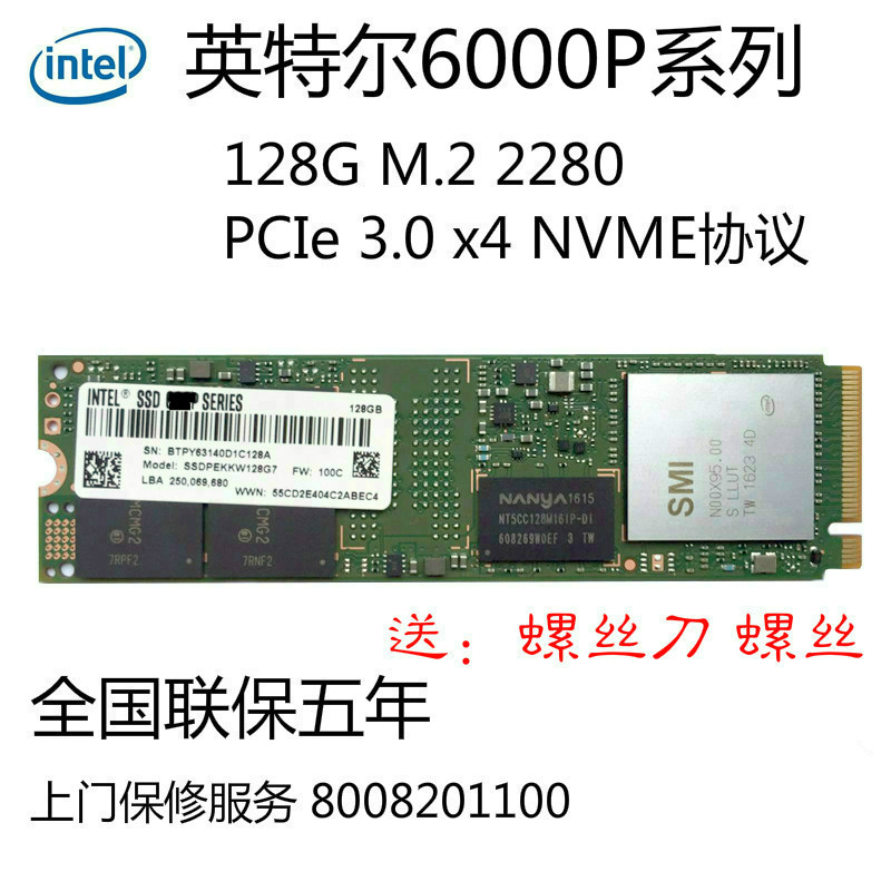 [The goods stop production and no stock]Intel/Intel 6000P 128G M.2 PCI-E 3.0X4 NVME SSD for 600P