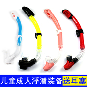 Yoogan all dry adult children breathing tube apparatus tourism diving equipment snorkeling Sambo equipment