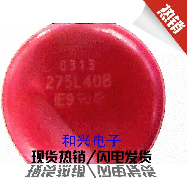 Imported American Lite varistor 275L40 diameter 20mm 220V circuit protection 4 10 yuan