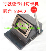 Shipping is like cutting desktop 88*60mm photo cutting pliers cut camera driving license card machine