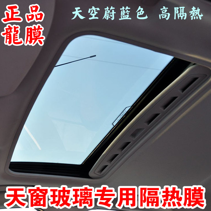 Car sunroof special insulation film American dragon film car film Panoramic sunroof glass paste explosion-proof sun protection film