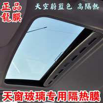Special Thermal Insulation Film for Automobile Skylight Panoramic Skylight Glass with Explosion-proof Sunscreen Film