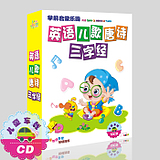 Genuine English English songs Tang poetry Three characters by the English Guoxue teaching children early childhood enlightenment 12cd discs