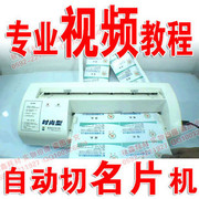 Automatic name card cutting machine are electric name card cutting machine force, a video tutorial oh