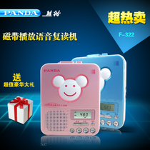 PANDA / Panda Genuine F-322 Repeater Tape Student English Learning Recorder Walkman Specials