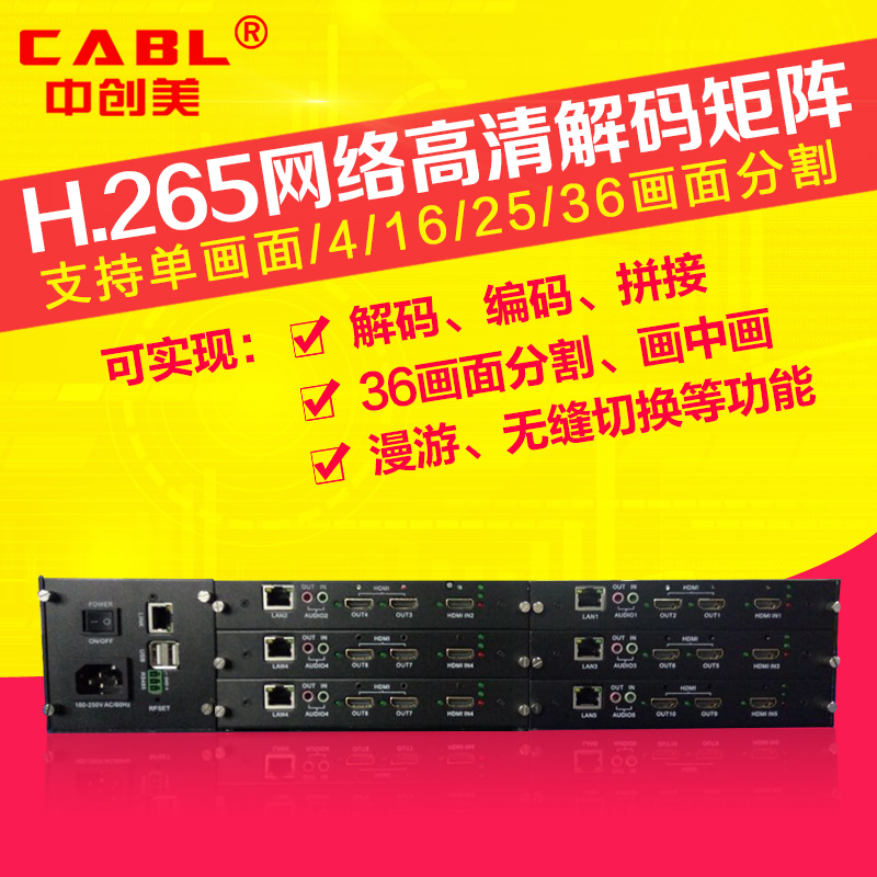 Zhongchuang US 10 screen H.265 network high-definition digital video decoding matrix support Hai Kang Dahua camera