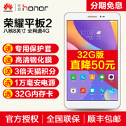 HUAWEI glory glory tablet 2 core 8 inches 4G full Netcom can call the phone WiFi Tablet PC
