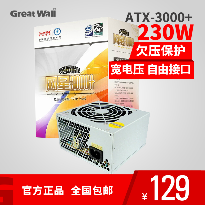 Great Wall Power Supply GreatWall Netstar 3000 + Broad-screen Table Computer Power Supply 230W Host Power Supply