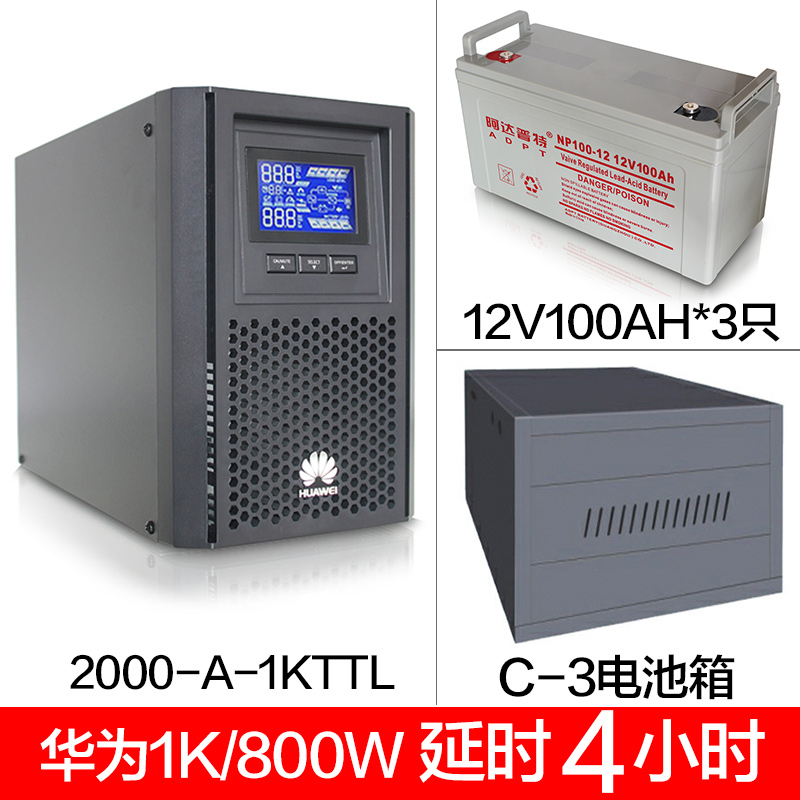 HUAWEI/Huawei UPS 2000-A-1KTTL 1KVA/800W pure sinusoidal power supply for 4 hours