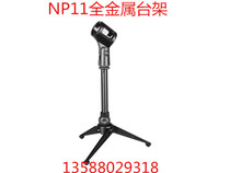 Professional desktop microphone stand, microphone stand high quality WD11P